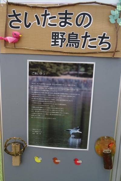 さいたまの生きmono展2