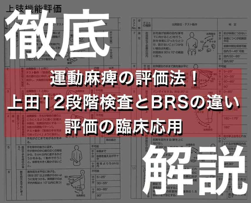 上田式12段階片麻痺機能検査の評価方法!BRSと比較した運動麻痺評価のメリットと臨床応用法を徹底解説!