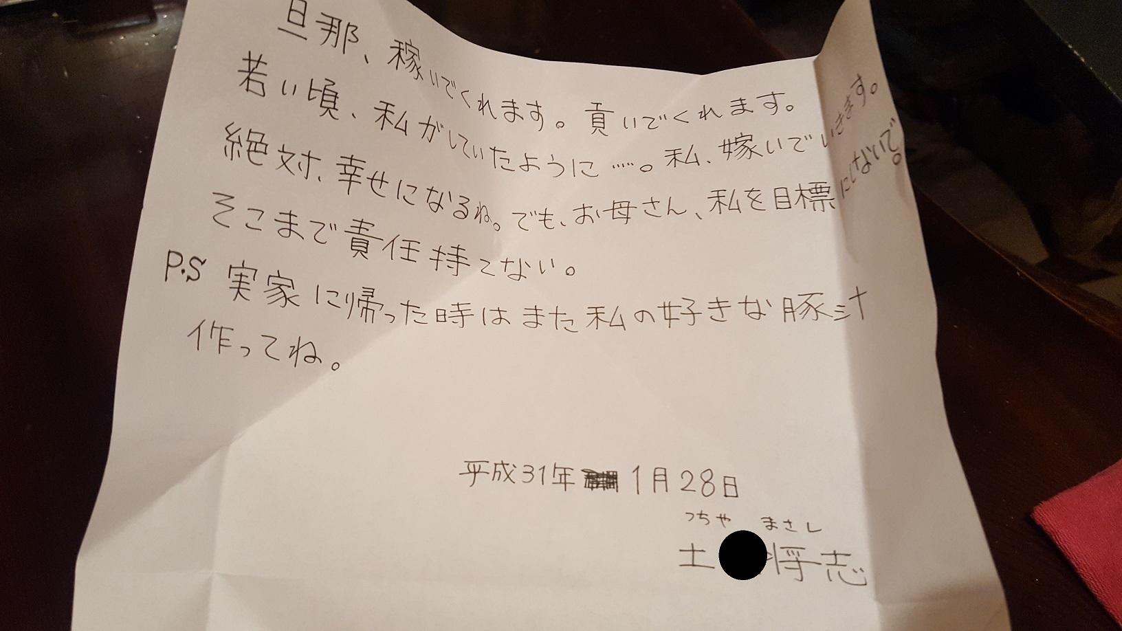 母への手紙3