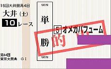 18東京大賞典