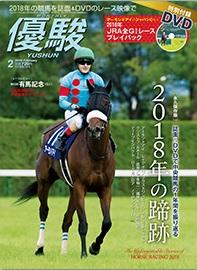 201901優駿表紙