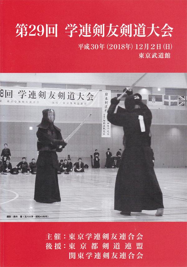 第29回学連剣友剣道大会_パンフレット