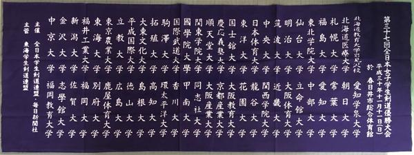 第37回 全日本女子学生剣道優勝大会