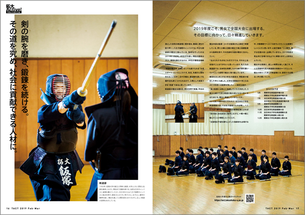 学報TACT(vol359)P16-17