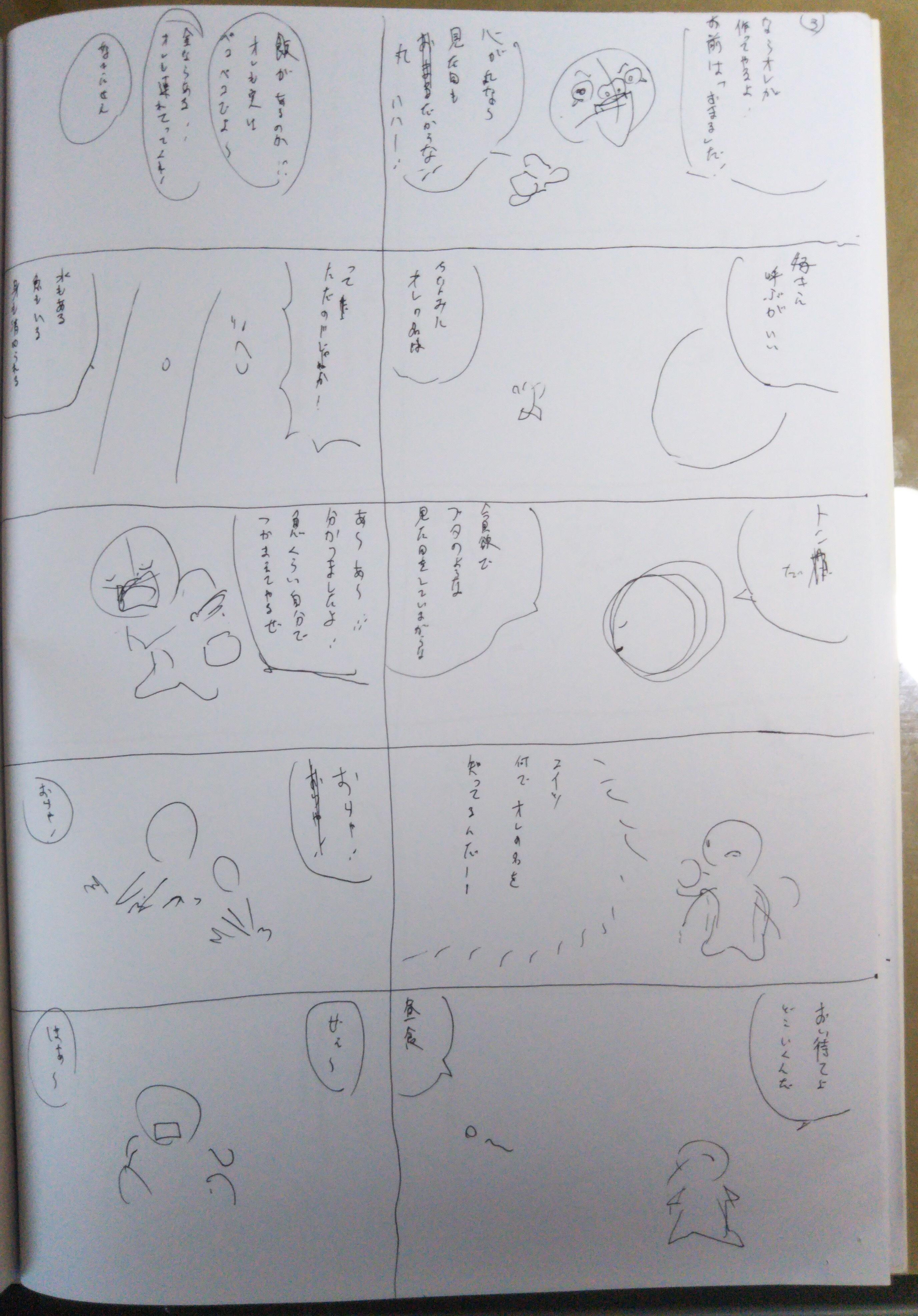 トン話・絵コンテ①