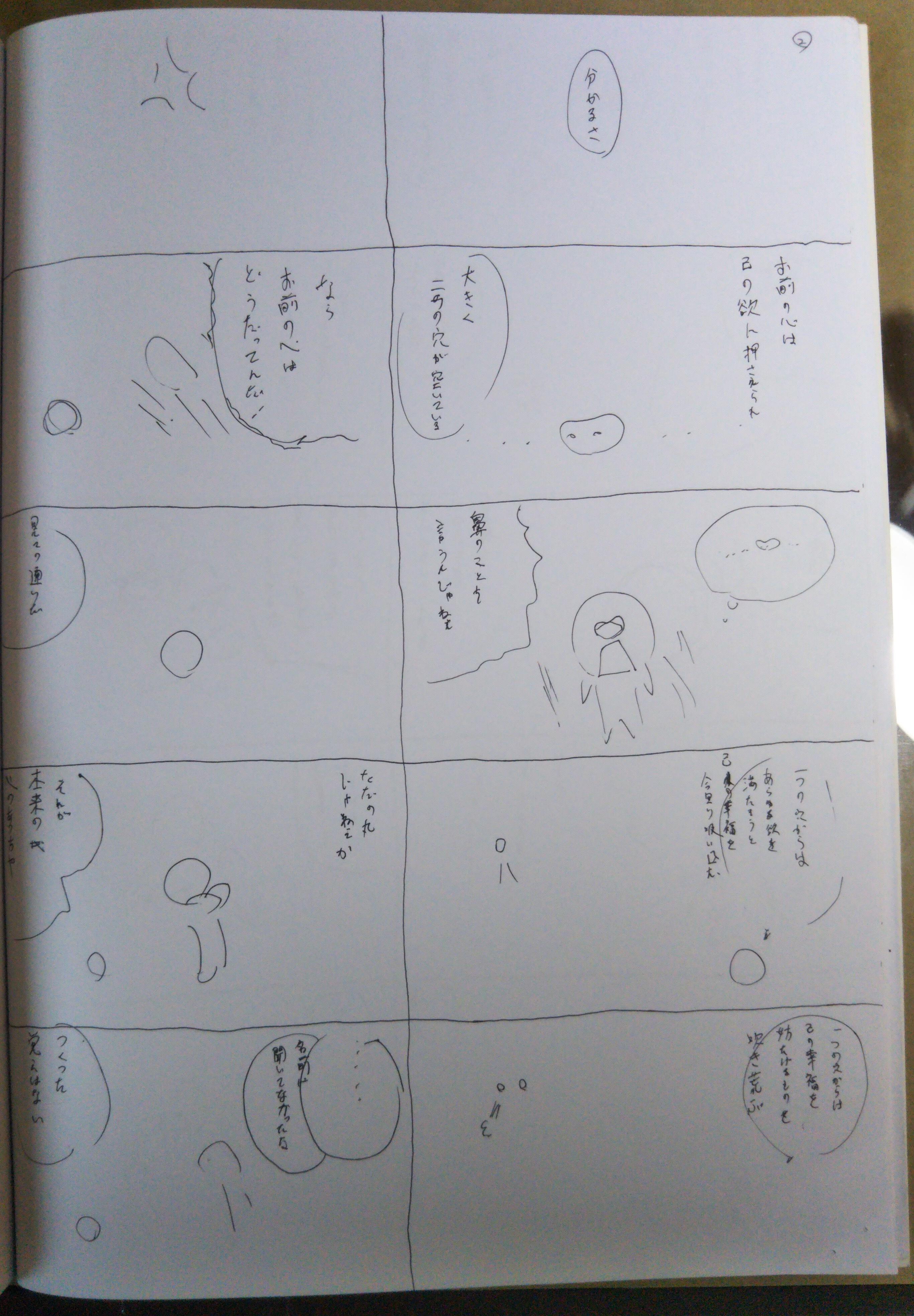 トン話・絵コンテ③