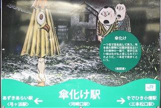 ④傘化け河崎口