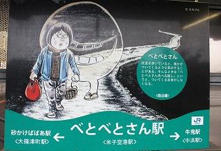 ⑤べとべとさん米子空港