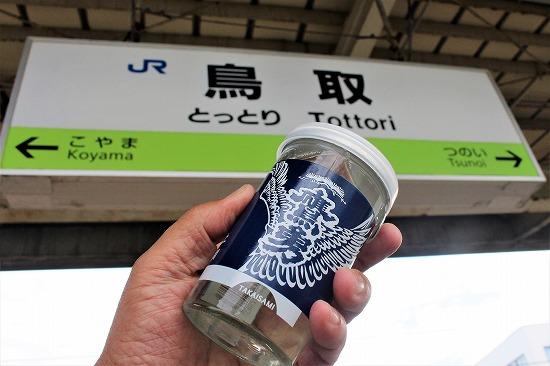 ②呑み鉄「鷹勇」 - コピー