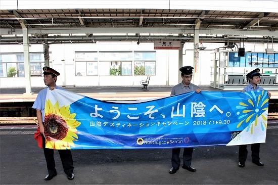 ⑮松江駅ようこそ山陰へ - コピー