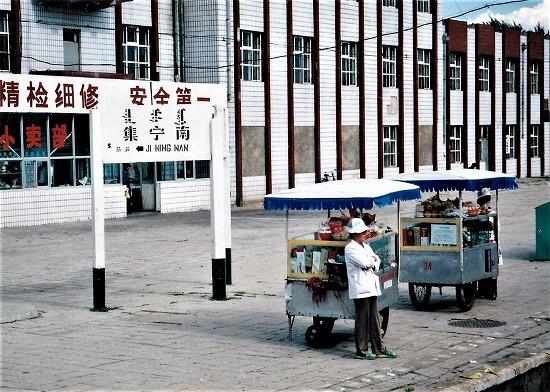 ㉑集宁南站