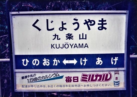 s-㉑九条山駅名標