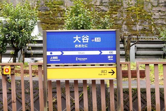 ③2大谷駅名標