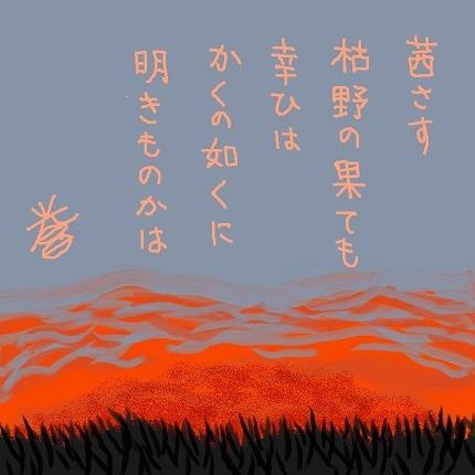 茜さす3 - コピー