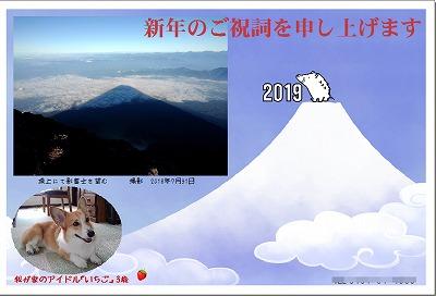2019-01-05 nenga