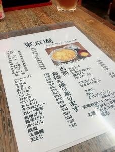 181016_10東京庵menu