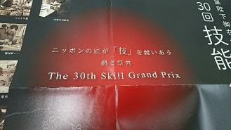 技能グランプリ5