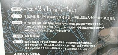技能グランプリ4