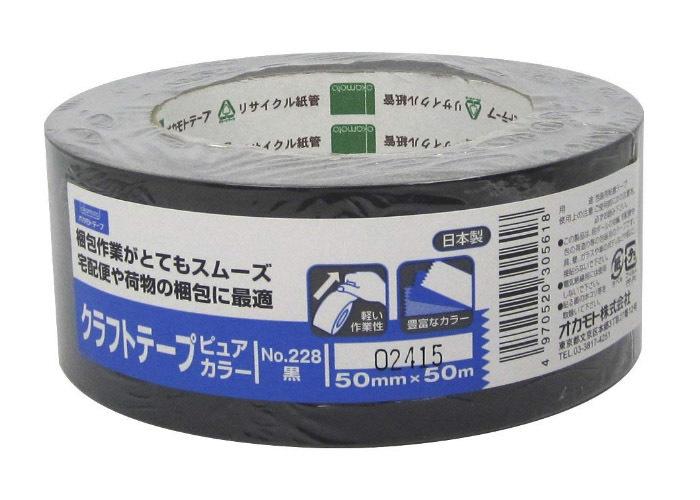 黒クラフトテープ201811