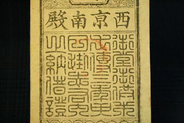 印篆 藩札 八方篆書体