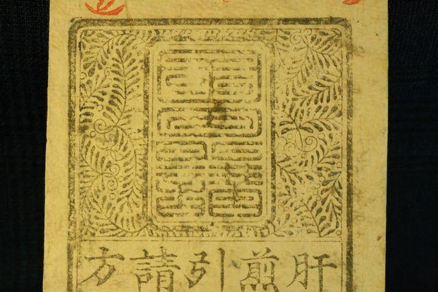 藩札 印相体 八方篆書体