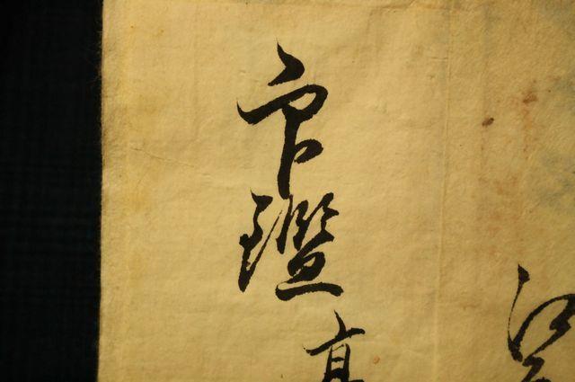 印鑑帳 手彫り印鑑