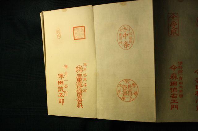 明治時代の手彫り印鑑 印篆 印相体