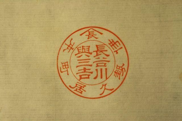 明治時代の手彫り印鑑 隷書体 印相体