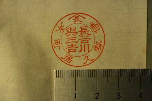 明治時代の手彫り印鑑 隷書体