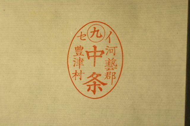 明治時代の手彫り印鑑 楷書体 印相体