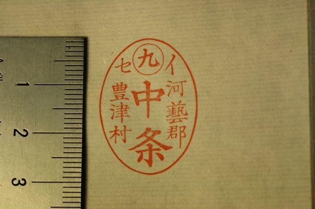 明治時代の手彫り印鑑 楷書体