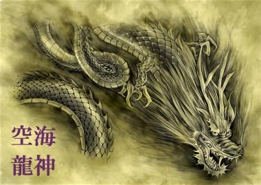 Dragon - コピー