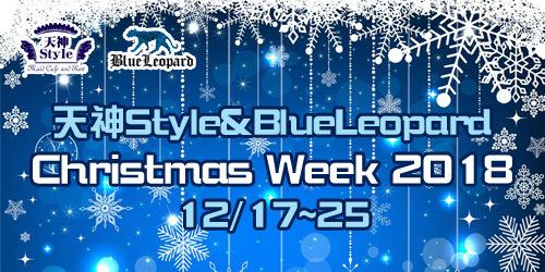 クリスマスweekバナーのコピー