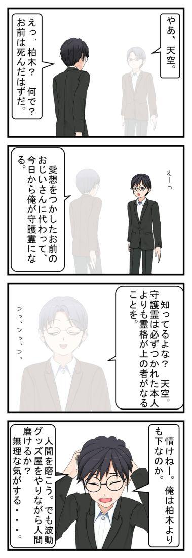 守護霊交代 ブラック企業編