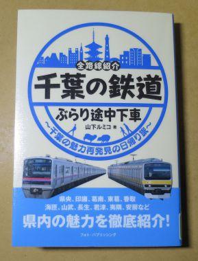千葉の鉄道 途中下車