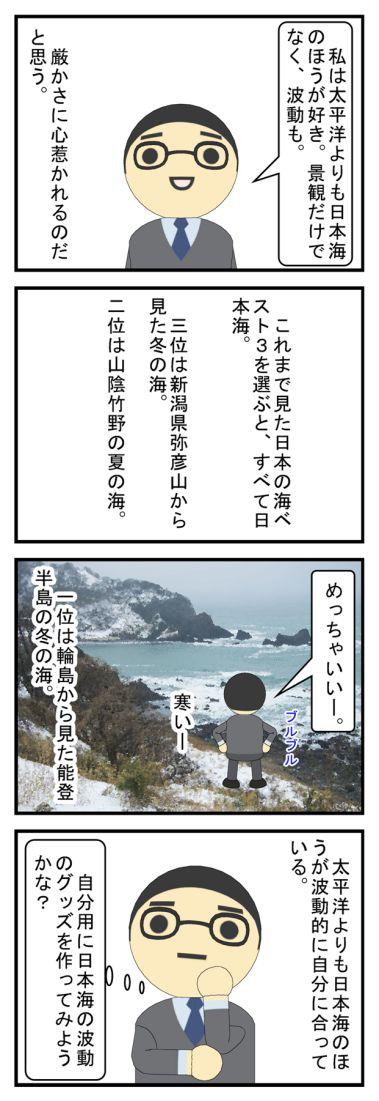 日本海が好き。