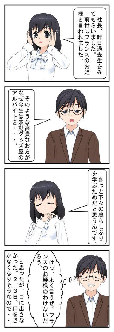 アルバイト千歳の過去生 ブラック企業編
