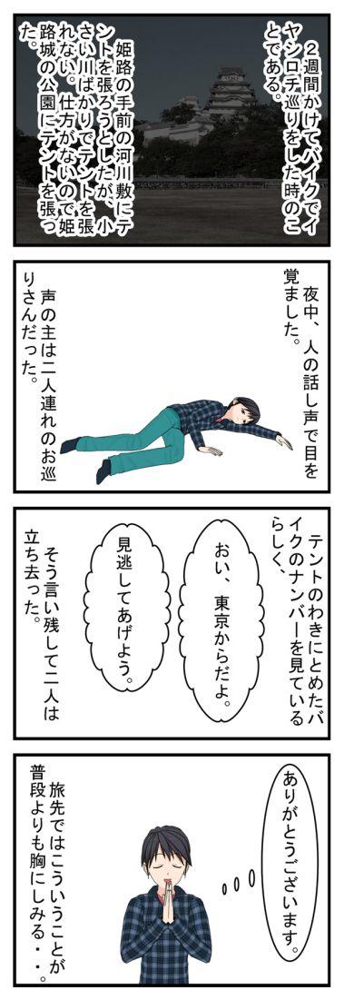 姫路城のお巡りさん