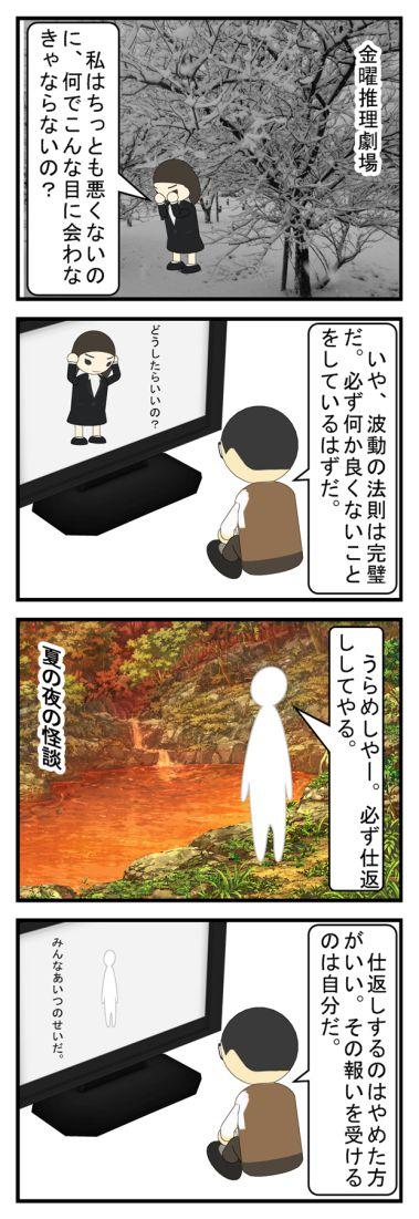 波動グッズ屋の商業病