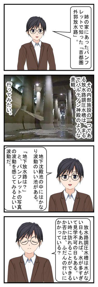 首都圏外郭放水路 埼玉県春日部市