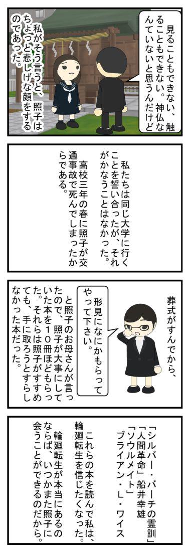 天照物語_002