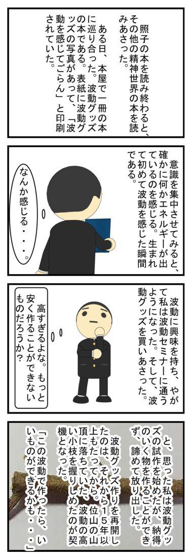 天照物語_003