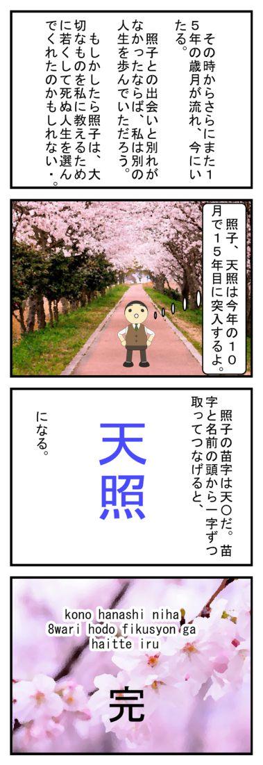 天照物語_004