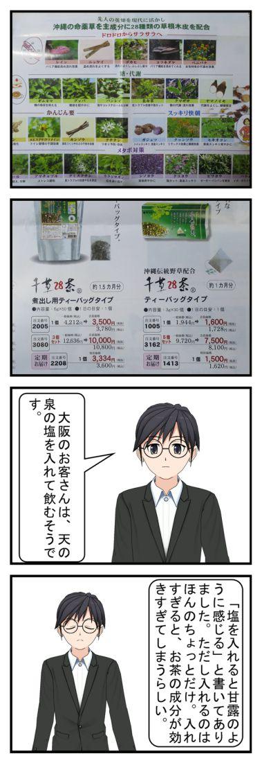 沖縄と大阪のイヤシロチ_002