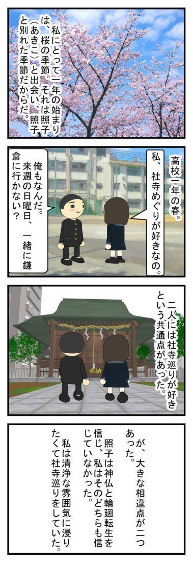 天照物語_001