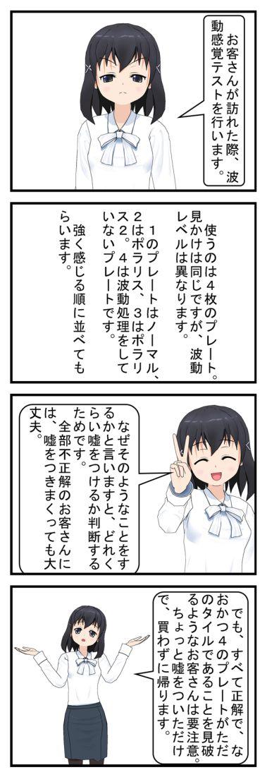 波動テスト ブラック企業編
