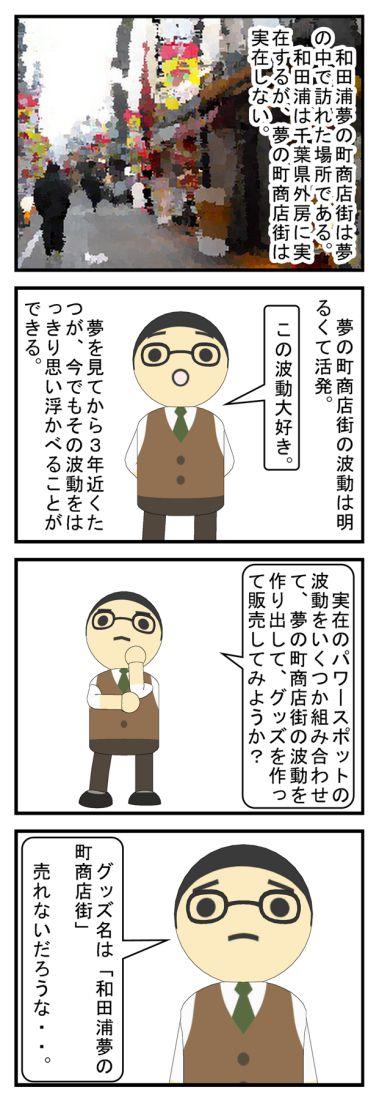 和田浦夢の町商店街