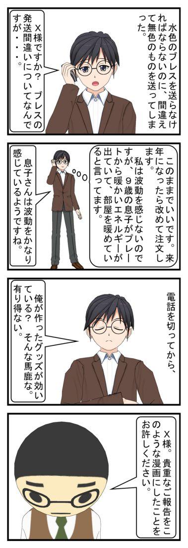 お客様のご報告 ブラック企業編