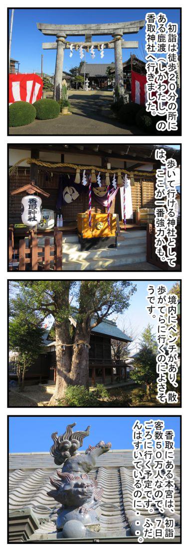 四街道便り5 鹿渡の香取神社
