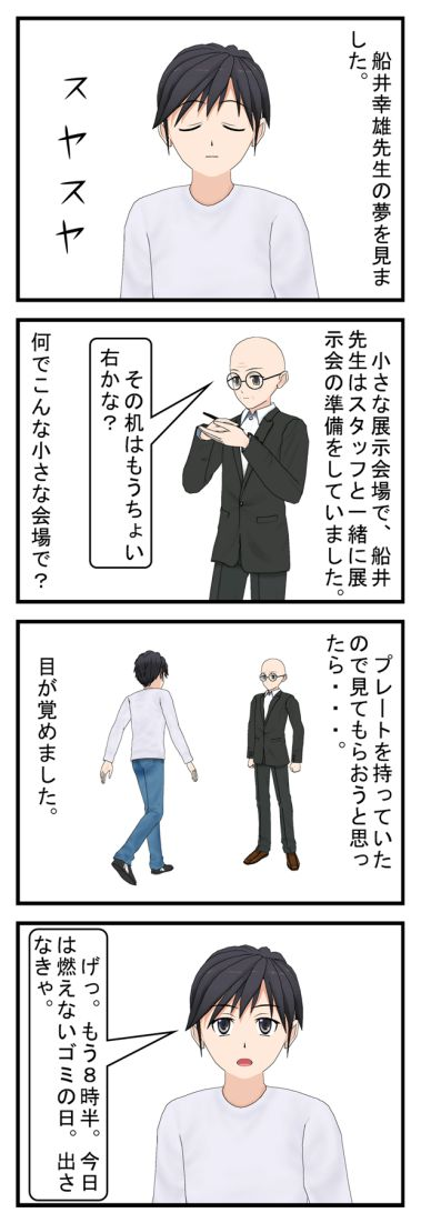 船井幸雄先生の夢